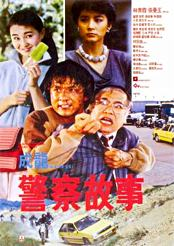 Filmplakat zu Police Story